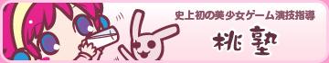 桃塾 - 美少女ゲーム声優養成所